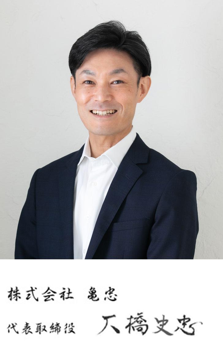 代表取締役 大橋史忠